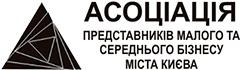 Ассоциация представителей малого и среднего бизнеса города Киева